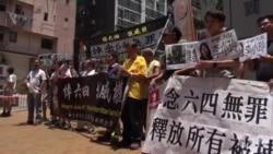 """香港民主派举行""""悼六四抗威权""""游行"""
