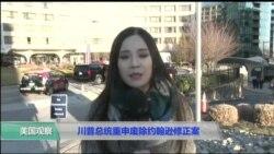 VOA连线(鲍蓉):川普总统重申废除约翰逊修正案