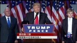 共和党候选人川普当选美国第45任总统