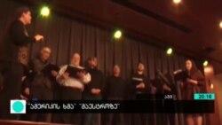 ქართული სიმღერის კონცერტი ჯენკინთაუნში