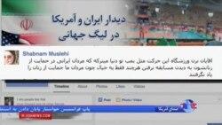 واکنش ها به حضور زنان در ورزشگاههای ایران در شبکه های اجتماعی