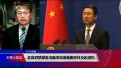 VOA连线(叶兵):北京对禁蒙面法裁决和蓬佩奥呼吁反应激烈