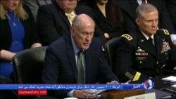 در جلسه کمیته اطلاعاتی سنا برای بررسی تهدیدات جهانی علیه آمریکا چه گذشت