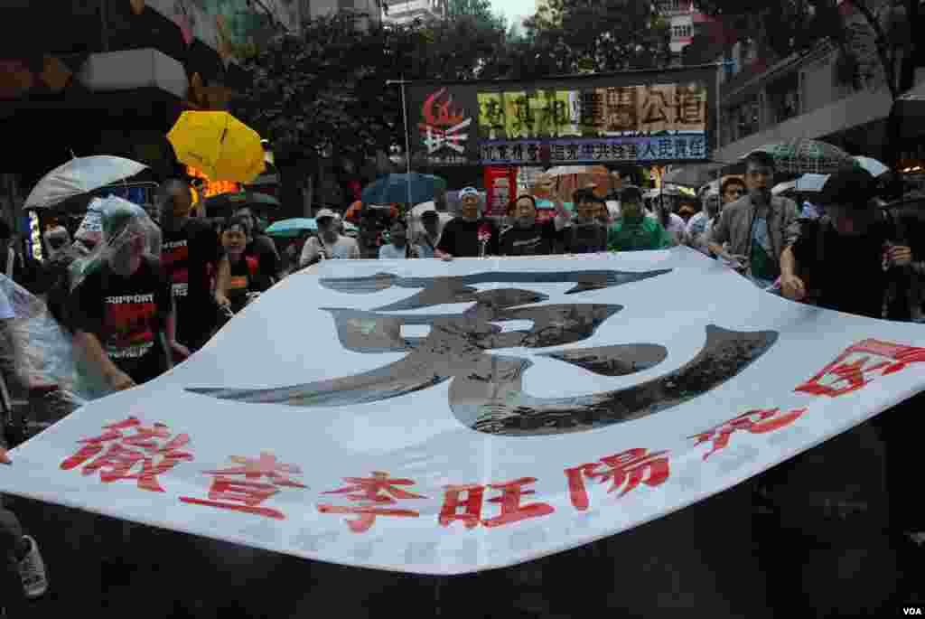 香港支联会发起的「平反六四.为李旺阳申冤」游行,估计约1000人参加.
