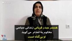 همسر حیدر قربانی زندانی سیاسی محکوم به اعدام میگوید او بیگناه است