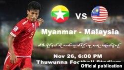 ျမန္မာ-မေလးရွား ပြဲစဥ္ သတင္းဓာတ္ပံု- Myanmar Football Federation။