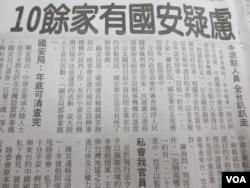 台湾媒体报道中资在台机构涉及国安问题 (翻拍自由时报)