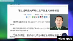 郭正钢涉嫌违法犯罪被查处(视频截图)