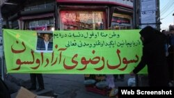 Təbriz küçələrində Rəsul Rəzəvinin azadlığını tələb edən plakatlar nümayiş etdirilir