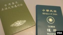 台灣護照和台胞證(美國之音張永泰拍攝)