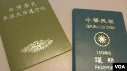 台湾护照和台胞证(美国之音张永泰拍摄)