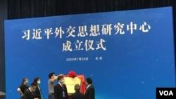 2020年7月20日,習近平外交思想研究中心在北京成立。圖為工作人員為該中心揭牌儀式佈置會場。(美國之音葉兵拍攝)