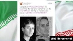 پیام تبریک توئیتری حسن روحانی رئیس جمهوری ایران به مریم میرزاخانی برنده مدال فیلدز