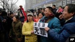浦志强的支持者在北京法院旁边声援这位人权律师(2015年12月14日)