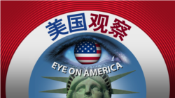 美国观察(重播)