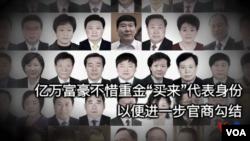 Danh sách các nhân vật tham nhũng trong một vụ án của Trung Quốc.