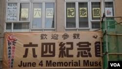 香港支聯會成立首間六四紀念館的外貌
