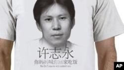 2013年许志永被捕后,支持者制作的T衫:许志永,你妈妈喊你回家吃饭