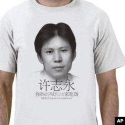 许志永的支持者制作的T衫:许志永,你妈妈喊你回家吃饭