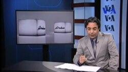 صفحه آخر ۲۷ سپتامبر: محمدجواد ظریف