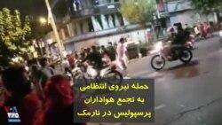حمله نیروهای انتظامی به تجمع هواداران پرسپولیس در نارمک