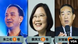台灣總統選舉候選人: 國民黨總統候選人朱立倫 (左), 民進黨總統候選人蔡英文 (中), 親民黨總統候選人宋楚瑜 (右)