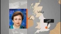 درخواست شیرین عبادی از یونیسف برای دیدار از زندانهای ایران
