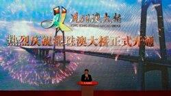VOA连线(申华):香港民主派:港珠澳大桥开通典礼应三地同时举行