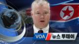 [VOA 뉴스 투데이] 2021년 10월 16일