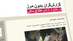 نگرانی گزارشگران بدون مرز درباره روزنامه نگاران بازداشتی در ايران