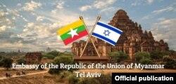 (ဓာတ္ပံု - Myanmar Embassy in Israel)