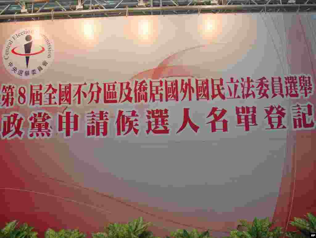 在中央选举委员会的不分区立法委员候选人登记处的墙上