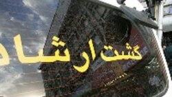مقامات ايران توضيحات ضد و نقيضی را در مورد عملکرد «گشت نسبت» ارايه کردند