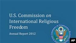 미 국제종교자유위원회의 2012년 연례보고서 표지.