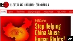 数位疆界基金会发起请愿,敦促思科停止帮助中国践踏人权