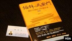 《倾斜的天安门》新书封面以及作者陈破空的名片(2016年4月24日,美国之音齐勇明拍摄)