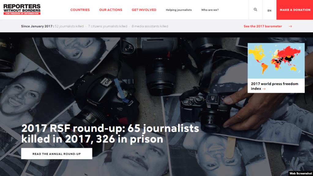 """國際保護記者組織""""無國界記者""""發布最新2017年度報告網址截屏"""