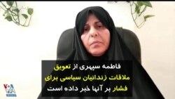 فاطمه سپهری از تعویق ملاقات زندانیان سیاسی برای فشار بر آنها خبر داده است
