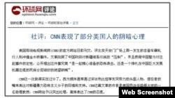 """环球时报周一(11月4日)发表社评请""""美国媒体自重"""" (网页截屏)"""