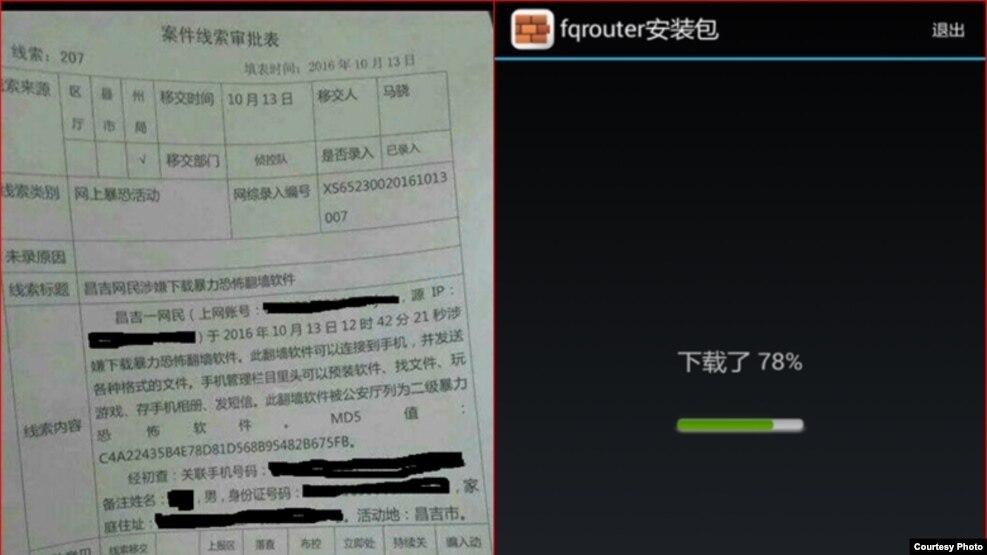 """网民上传的新疆""""案件线索审批表(网络图片)"""