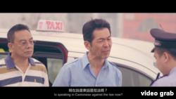 """香港獨立電影《十年》獲香港電影金像奬最佳電影奬,其中""""方言""""的畫面。(視頻截圖)"""