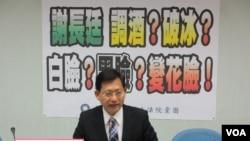 国民党立法院党团记者会(美国之音张永泰拍摄)
