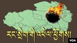 Từ tháng 2 năm 2009 tới nay đã có ít nhất 62 người Tây Tạng tự thiêu để phản đối các chính sách của Trung Quốc ở Tây Tạng.
