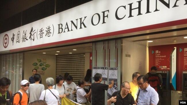 要求释放刘霞的支香港联会的十多位成员游行至旺角中国银行分行。(美国之音海彦拍摄)