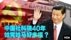 时事大家谈:中国社科院40年,姓党姓马好幸福 ?