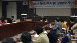 [안녕하세요 서울입니다] 탈북교사 아카데미