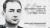 У США помер мовознавець, дисидент Святослав Караванський