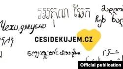 «Чехи, благодарим» – иллюстрация с сайта организации Clovek v Tisni