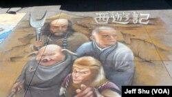 600藝術家街頭粉彩畫大觀