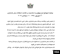 متن کامل پیام شهبانو فرح پهلوی